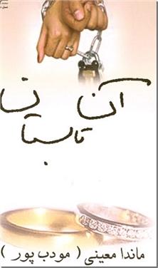 کتاب آن تابستان - مودب پور - رمان فارسی - خرید کتاب از: www.ashja.com - کتابسرای اشجع