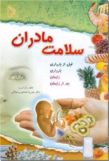 کتاب سلامت مادران - قبل ار بارداری-بارداری-زایمان-بعد از زایمان - خرید کتاب از: www.ashja.com - کتابسرای اشجع