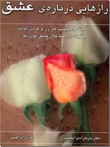کتاب رازهایی درباره عشق - آنچه می بایست هر زن و مردی بداند چگونه در همه حال عشق بورزیم؟ - خرید کتاب از: www.ashja.com - کتابسرای اشجع