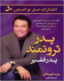 کتاب پدر ثروتمند پدر فقیر - بابای پولدار بابای ندار - خرید کتاب از: www.ashja.com - کتابسرای اشجع