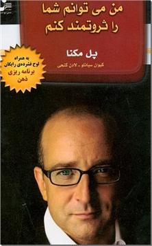 کتاب من می توانم شما را ثروتمند کنم - به همراه لوح فشرده برنامه ریزی ذهن - خرید کتاب از: www.ashja.com - کتابسرای اشجع