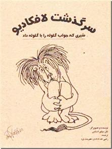 کتاب سرگذشت لافکادیو - دو زبانه - شیری که جواب گلوله را با گلوله داد - دوزبانه - خرید کتاب از: www.ashja.com - کتابسرای اشجع