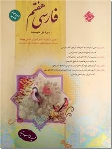 کتاب فارسی هفتم - طالب تبار - قابل استفاده برای دانش آموزان کلاس هفتم - خرید کتاب از: www.ashja.com - کتابسرای اشجع
