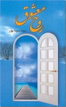 کتاب روح معشوق - رمان - خرید کتاب از: www.ashja.com - کتابسرای اشجع