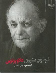 کتاب دلاویزترین - مشیری - گزینه اشعار فریدون مشیری - خرید کتاب از: www.ashja.com - کتابسرای اشجع