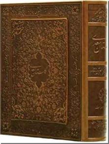 کتاب گلستان سعدی نفیس - معطر - جلد و قاب چرمی برجسته و نفیس - خرید کتاب از: www.ashja.com - کتابسرای اشجع