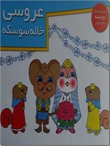 کتاب عروسی خاله سوسکه - کتاب برجسته -  - خرید کتاب از: www.ashja.com - کتابسرای اشجع
