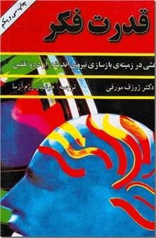 کتاب قدرت فکر 1 - پژوهشی در زمینه بازسازی نیروی اندیشه، اراده و تلقین - خرید کتاب از: www.ashja.com - کتابسرای اشجع