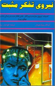 کتاب نیروی تفکر مثبت - اندیشه، نیروی سازنده یا ویرانگر - خرید کتاب از: www.ashja.com - کتابسرای اشجع