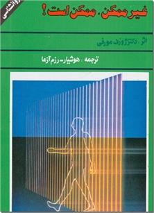 کتاب غیرممکن ممکن است - قدرت نهفته باطن، غیر ممکن - خرید کتاب از: www.ashja.com - کتابسرای اشجع