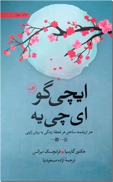 کتاب ایچی گو ای چی یه - هنر ارزشمند ساختن لحظات زندگی به روش ژاپنی - خرید کتاب از: www.ashja.com - کتابسرای اشجع