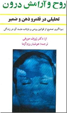 کتاب روح و آرامش درون - تحلیلی در قلمرو ذهن و ضمیر - خرید کتاب از: www.ashja.com - کتابسرای اشجع