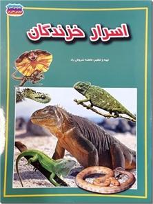 کتاب اسرار خزندگان - گنجینه دانش من - خرید کتاب از: www.ashja.com - کتابسرای اشجع