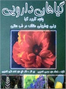 کتاب گیاهان دارویی و نحوه کاربرد آنها - درمان بیماریهای مختلف در طب سنتی - خرید کتاب از: www.ashja.com - کتابسرای اشجع