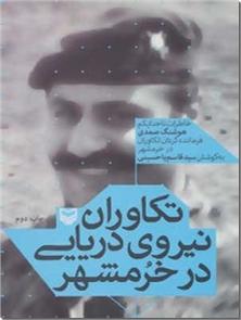 کتاب تکاوران نیروی دریایی در خرمشهر - خاطرات هوشنگ صمدی - خرید کتاب از: www.ashja.com - کتابسرای اشجع