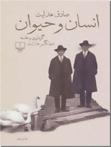 کتاب انسان و حیوان - گردآوری و مقدمه از جهانگیر هدایت - خرید کتاب از: www.ashja.com - کتابسرای اشجع