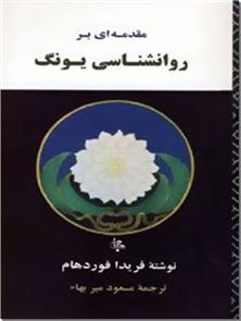 کتاب مقدمه ای بر روانشناسی یونگ -  - خرید کتاب از: www.ashja.com - کتابسرای اشجع