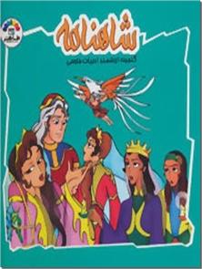 کتاب داستان های شاهنامه 1 - گنجینه ارزشمند ادبیات فارسی - خرید کتاب از: www.ashja.com - کتابسرای اشجع