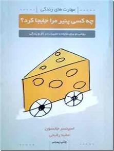 کتاب چه کسی پنیر مرا جابجا کرد ؟ - روشی نو برای مقابله با تغییرات در کار و زندگی - خرید کتاب از: www.ashja.com - کتابسرای اشجع