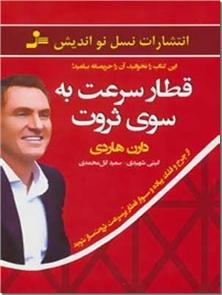 کتاب قطار سرعت به سوی ثروت -  - خرید کتاب از: www.ashja.com - کتابسرای اشجع