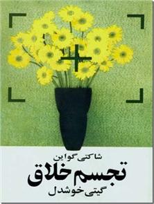 کتاب تجسم خلاق - هنر استفاده از انرژی ذهنی برای ایجاد تحول، سلامت، و ... - خرید کتاب از: www.ashja.com - کتابسرای اشجع