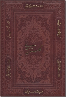 کتاب گلستان سعدی نفیس - قابدار , گلاسه و تذهیب - خرید کتاب از: www.ashja.com - کتابسرای اشجع