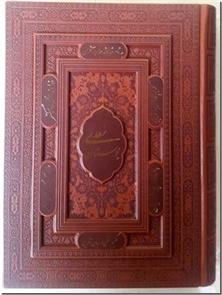 کتاب بوستان سعدی معطر - با جعبه چرمی برجسته، لبه طلایی تمام رنگی و معطر - خرید کتاب از: www.ashja.com - کتابسرای اشجع