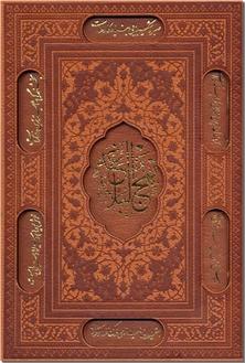 کتاب نهج البلاغه - با قاب لیزری - خرید کتاب از: www.ashja.com - کتابسرای اشجع