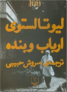 کتاب ارباب و بنده - ارباب و نوکر - خرید کتاب از: www.ashja.com - کتابسرای اشجع