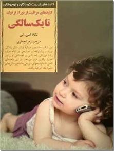 کتاب کلیدهای مراقبت از نوزاد - از تولد تا یکسالگی - خرید کتاب از: www.ashja.com - کتابسرای اشجع