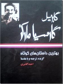 کتاب بهترین داستان های کوتاه از گابریل گارسیا مارکز - مجموعه داستان - خرید کتاب از: www.ashja.com - کتابسرای اشجع