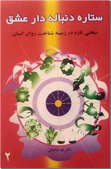 کتاب ستاره دنباله دار عشق - سخنی تازه درباره شناخت روان انسان - خرید کتاب از: www.ashja.com - کتابسرای اشجع
