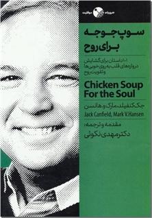 کتاب سوپ جوجه برای روح - 101 داستان الهام بخش و خواندنی - خرید کتاب از: www.ashja.com - کتابسرای اشجع