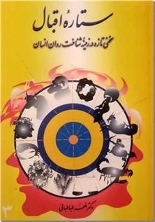 کتاب ستاره اقبال - سخنی تازه درباره شناخت روان انسان - خرید کتاب از: www.ashja.com - کتابسرای اشجع
