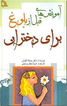 کتاب آموزش های قبل از بلوغ برای دختران - آموزش دختران - خرید کتاب از: www.ashja.com - کتابسرای اشجع