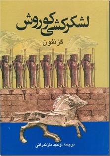 کتاب لشکرکشی کوروش - کورش -  - خرید کتاب از: www.ashja.com - کتابسرای اشجع