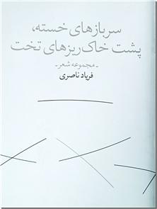 کتاب سربازهای خسته پشت خاکریزهای تخت - مجموعه شعر - خرید کتاب از: www.ashja.com - کتابسرای اشجع