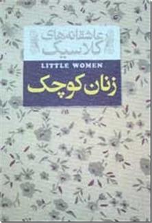 کتاب زنان کوچک - عاشقانه های کلاسیک - خرید کتاب از: www.ashja.com - کتابسرای اشجع