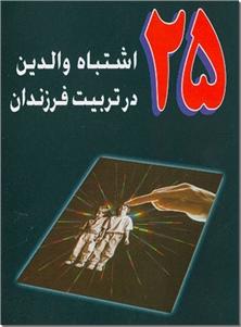 کتاب 25 اشتباه در تربیت فرزندان - روانشناسی رفتار با فرزندان - خرید کتاب از: www.ashja.com - کتابسرای اشجع