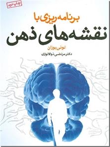 کتاب برنامه ریزی با نقشه های ذهن - سخت ترین مشکلات را حل کنید - تونی بازن - خرید کتاب از: www.ashja.com - کتابسرای اشجع