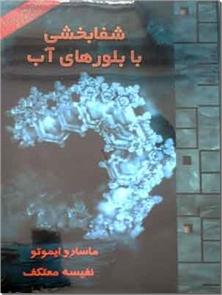 کتاب شفابخشی با بلورهای آب - همراه با CD - کتاب مصور کریستالهای آب و موسیقی - خرید کتاب از: www.ashja.com - کتابسرای اشجع