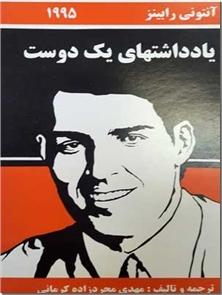 کتاب یادداشت های یک دوست - رابینز - چگونه در زندگی کامیاب شویم - خرید کتاب از: www.ashja.com - کتابسرای اشجع