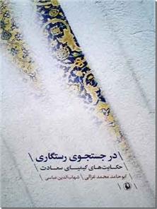 کتاب در جستجوی رستگاری - کیمیای سعادت - حکایت های کیمیای سعادت - خرید کتاب از: www.ashja.com - کتابسرای اشجع