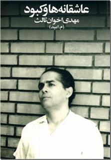 کتاب عاشقانه ها و کبود - اخوان - دفتر اشعار م.امید - خرید کتاب از: www.ashja.com - کتابسرای اشجع