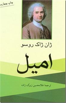 کتاب امیل - روسو - رساله ای در باب آموزش و پرورش - خرید کتاب از: www.ashja.com - کتابسرای اشجع