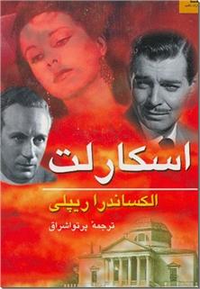 کتاب اسکارلت - رمان - دوره دو جلدی - خرید کتاب از: www.ashja.com - کتابسرای اشجع