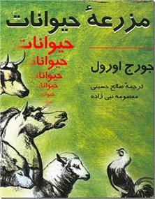 کتاب مزرعه حیوانات - قلعه حیوانات - خرید کتاب از: www.ashja.com - کتابسرای اشجع