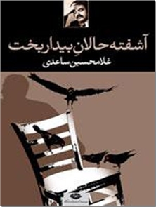 کتاب آشفته حالان بیداربخت - مجموعه داستان - خرید کتاب از: www.ashja.com - کتابسرای اشجع
