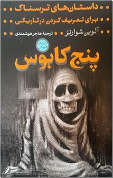 کتاب پنج کابوس - داستان نوجوانان - خرید کتاب از: www.ashja.com - کتابسرای اشجع