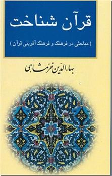 کتاب قرآن شناخت - مباحثی در فرهنگ و فرهنگ آفرینی قرآن - خرید کتاب از: www.ashja.com - کتابسرای اشجع